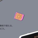 0sim,格安sim|安い格安simならここ!月額 0円「 nuroモバイル 」の「 0sim 」